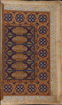 Folio in a Qur'an, sura 114:4-6