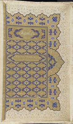 Folio in a Qur'an