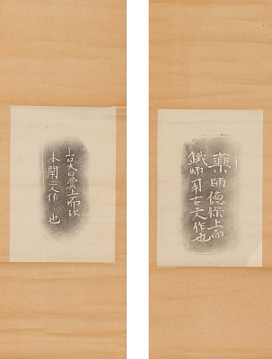One of 7 rubbings of inscriptions taken from various monuments located at the Horyuji Temple complex, Nara, Japan