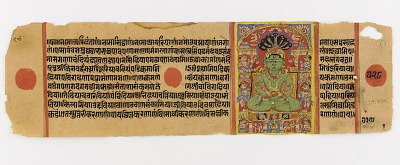 nine leaves from a Kalpasutra