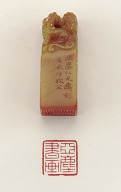 Seal carved by Chen Julai for Wang Yachen