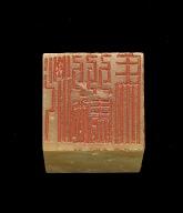 Seal of Xie Zhiliu (1910-1997): Shazhou chi ma