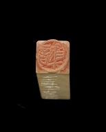 Seal of Xie Zhiliu (1910-1997): Xie