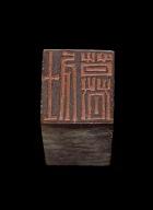Seal of Xie Zhiliu (1910-1997): Zhuangmu