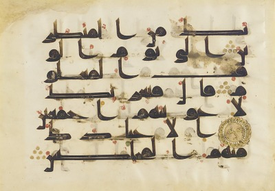 Folio from a Qur'an, Sura 38:80-86