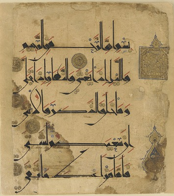 Folio from a Qur'an, sura 91:14-15; sura 92:1-5