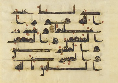 Folio from a Qur'an, Sura 48:5-6