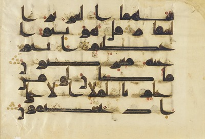 Folio from a Qur'an, Sura 38:64-69