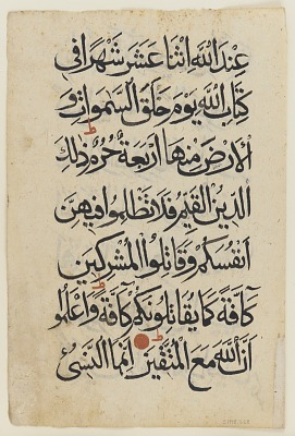 Folio from a Qur'an, Sura 9:36-38