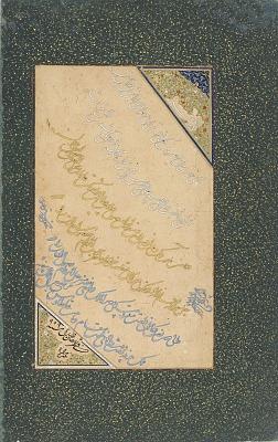 Folio of calligraphy by Kamal al-Din Ikhtiyar al-Munshi al-Sultani (d. 974)