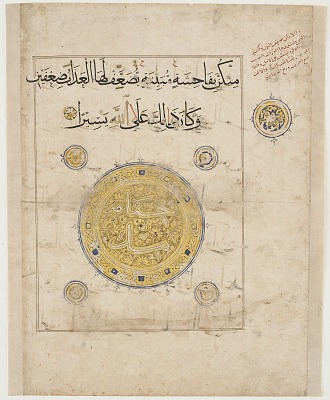 Folio from a Qur'an, sura 33:26-30