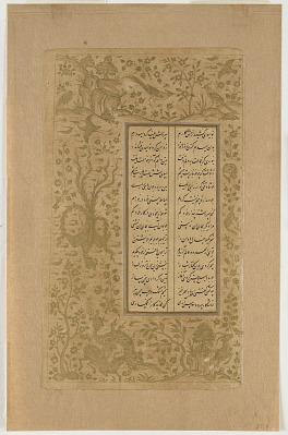 Folio from<em> Yusuf u-Zulaikha </em> by Jami (d.1492) recto: The simurgh, dragon, animals and birds in landscape; verso: Floral scrolls
