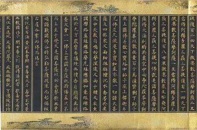 Sutra, Scroll XVII of the Hoke Kyo (Lotus) Sutra