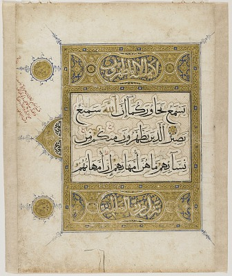 Folio from a Qur'an, sura 58:1-4