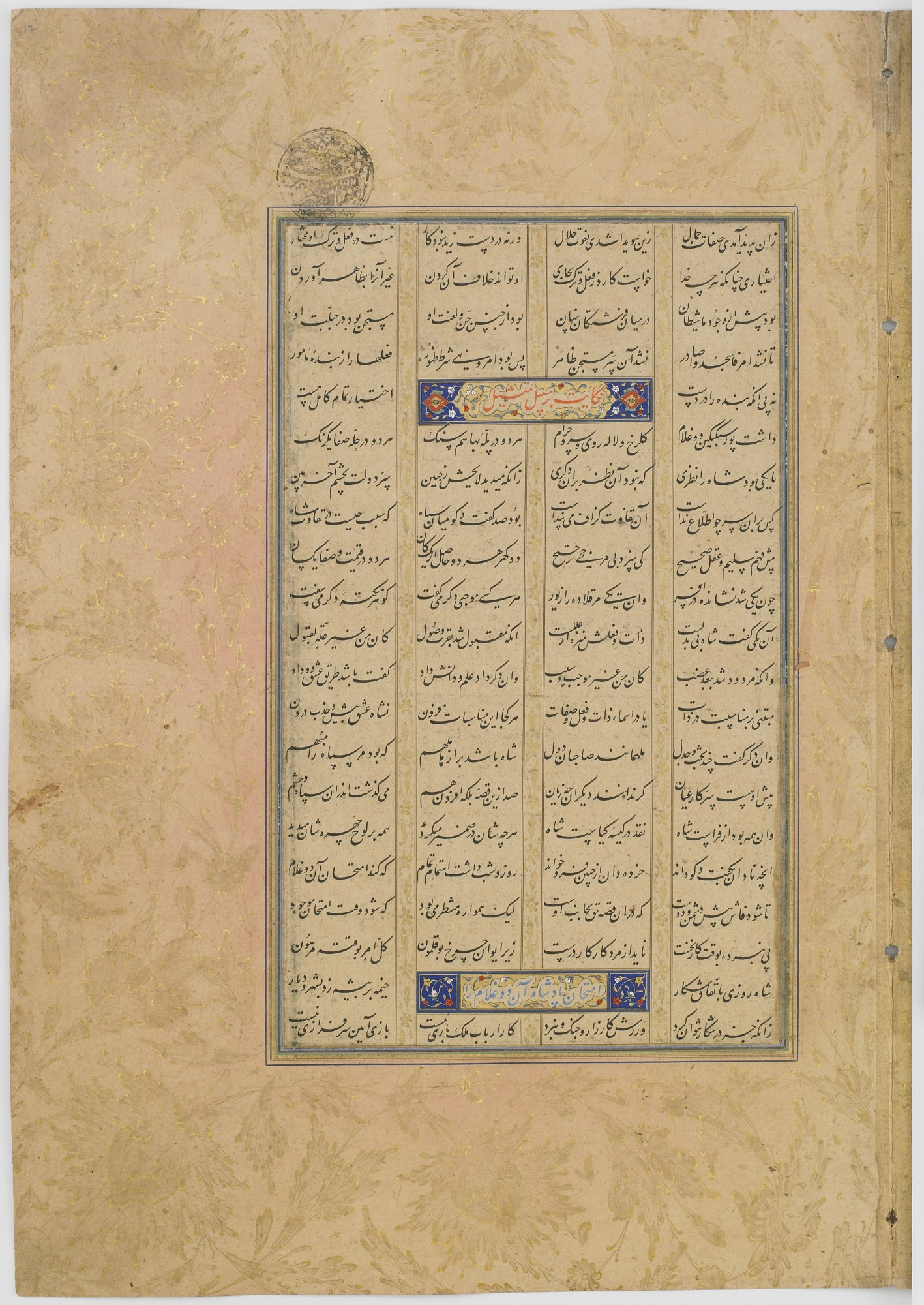 Folio from the Silsilat al-dhahab (Chain of gold) in the Haft awrang (Seven thrones) by Jami (d.1492)