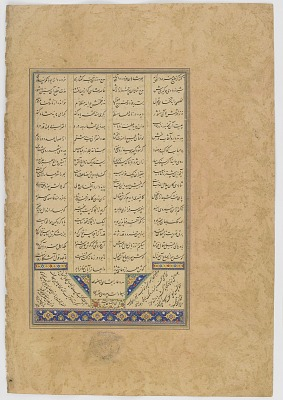 Colophon folio from the <em>Silsilat al-dhahab</em> (Chain of gold) in the Haft awrang (Seven thrones) by Jami (d.1492)