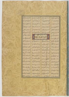 Folio from the <em>Yusuf u Zulaykha</em> in the <em>Haft awrang</em> (Seven thrones) by Jami (d.1492)