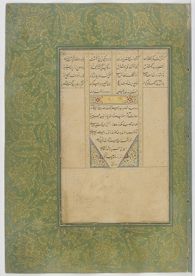 Colophon of the <em>Subhat al-abrar</em> (Rosary of the Pious) in a <em>Haft Awrang</em> (Seven thrones) by Jami (d. 1492)