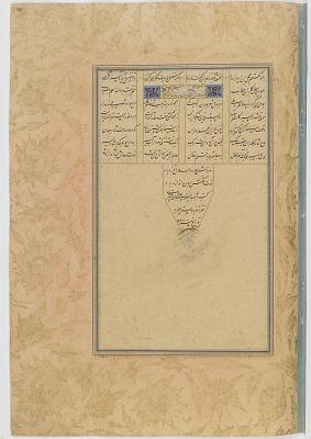 Colophon of Salaman u Absal from a <em>Haft awrang</em> (Seven thrones) by Jami (d. 1492)