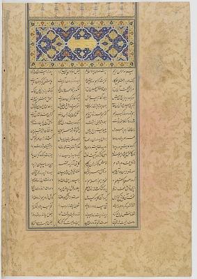 Folio from a <em>Haft awrang</em> (Seven thrones) by Jami (d. 1492); <em>Tufhat al-ahrar</em> (Gift of the free)