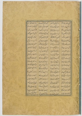 Folio from a Haft awrang (Seven thrones) by Jami (d. 1492)