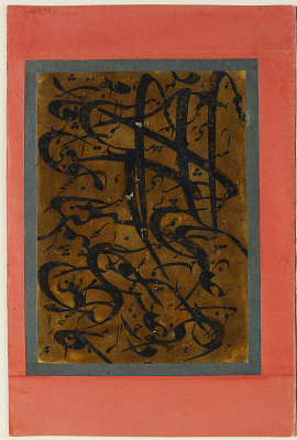 Detached folio of calligraphy, with S1986.379