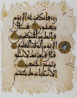 Folio from a Qur'an, Sura 38:75-83