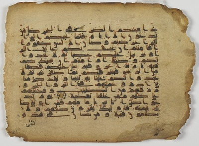 Folio from a Qur'an, sura 17:61-72