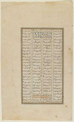 Folio from a <em>Shahnama</em> (Book of kings) by Firdawsi (d.1020); recto: Mehr Hormozd kills Khusraw Parviz, The story of Shiruya and Shirin; verso: The story of Shiruya and Shirin