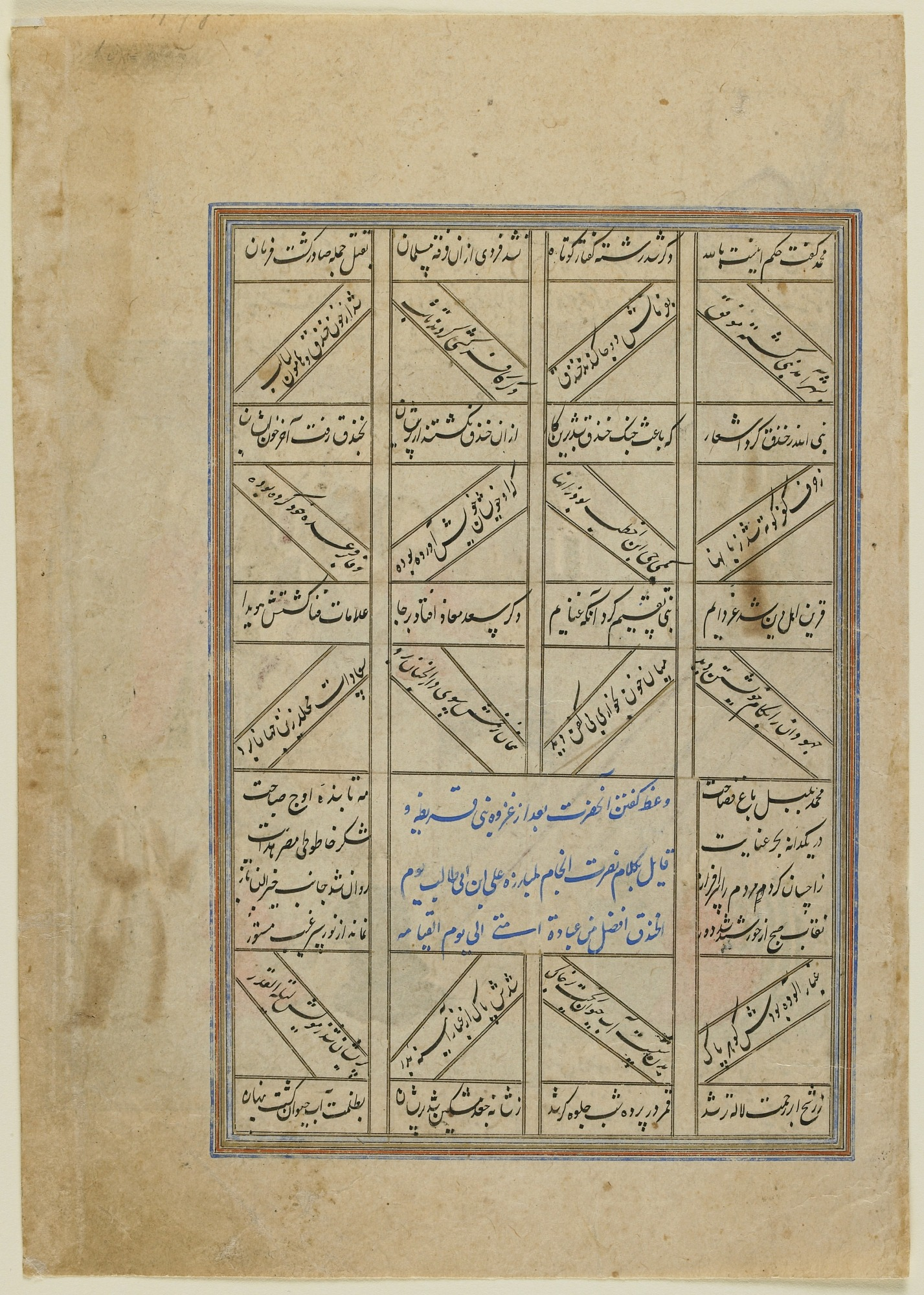 Folio from an unidentified text; verso: Prophet Muhammad preaches after the Battle of the Ditch; recto: text