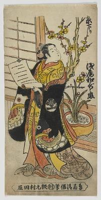 The Actor Asao Wakanoko (Kyo kudari)