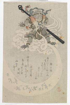 The Monkey King Sun Wukong