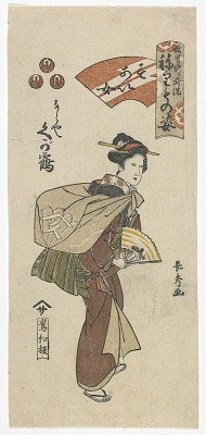 The Geisha Kugatsuru of Naraya as a Woman Carrying a Pack