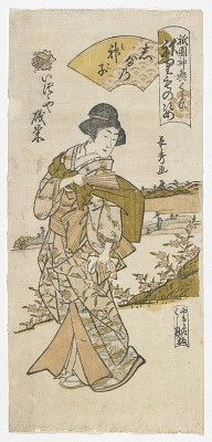 The Geisha Isoei of Izutsuya as a Shaman from Shinano