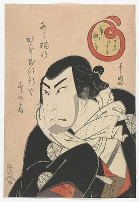 The Actor Ichikawa Ebijuro I as Cormorant Fisher Kujuro