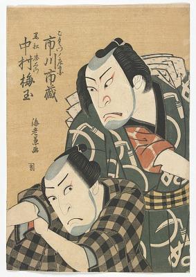 Actors Ichikawara Ichizo and Nakamura Baigyoku