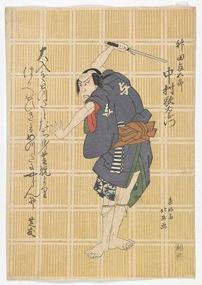 The Actor Nakamura Utaemon III as Kanda Yogoro
