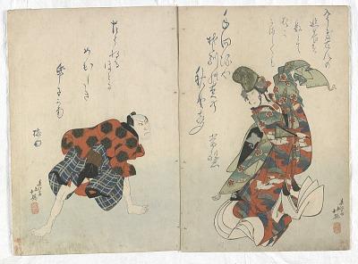 The Actors Nakamura Utaemon III as Konobei and Nakamura Matsue III as Shiokumi Kofuji
