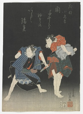 The Actors Seki Sanjuro II as Inuta Kobungo and Arashi Rikan II as Fusahachi