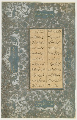 Folio from a <em>Khamsa</em> (Quintet) by Nizami; recto: text; verso: text: The twelfth discourse: on the lamentation of fortune