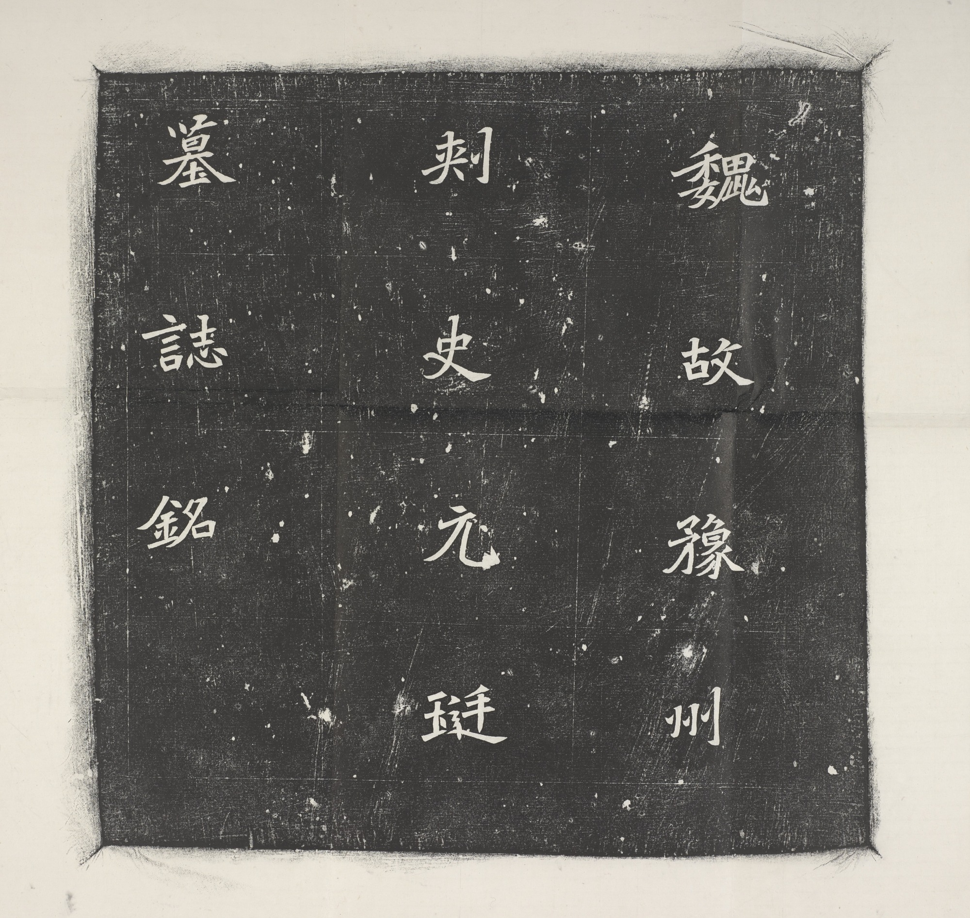 Epitaph of Yuan Ting in standard script