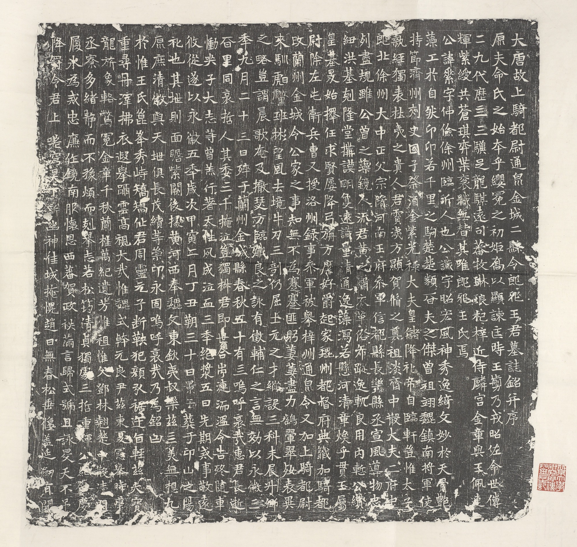 Epitaph of Wang Su in standard script