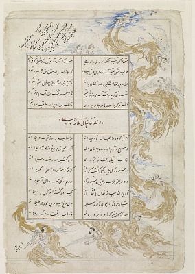 Folio from a <em>Divan</em> (collected poems) by Sultan Ahmad Jalayir (d.1410); Angels amidst clouds; recto: text