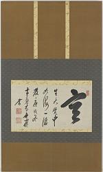 Zen couplet