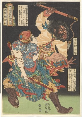 Print, from the series, One Hundred and eight Heroes of the Water Margin