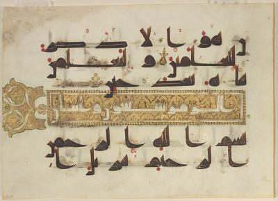 Folio from a Qur'an: Sura 38, verses 87-88; sura 39, verse 1