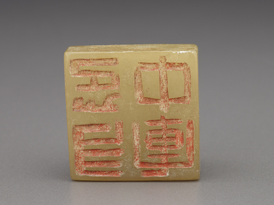 Square seal (yin) with a frog