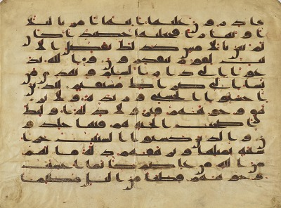 Folio from a Qur'an, sura 10:24-31