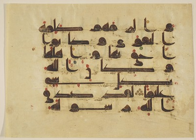 Folio from a Qur'an, Sura 48:26-27