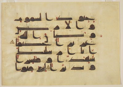 Folio from a Qur'an, Sura 48:6-9